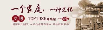 TOP1986大户型设计中心