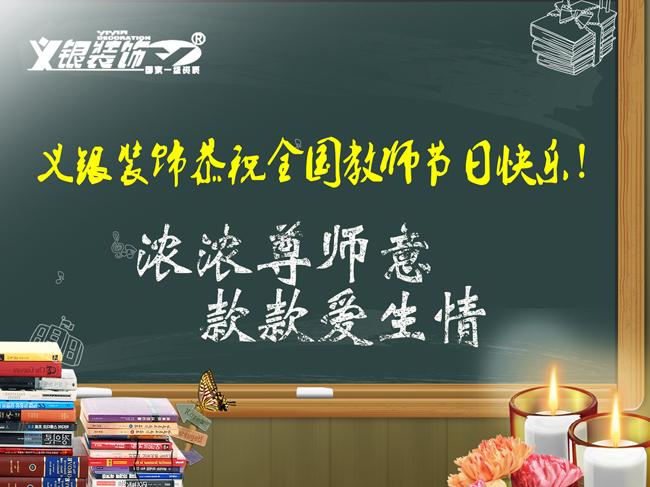 义银装饰恭祝大家教师节日快乐