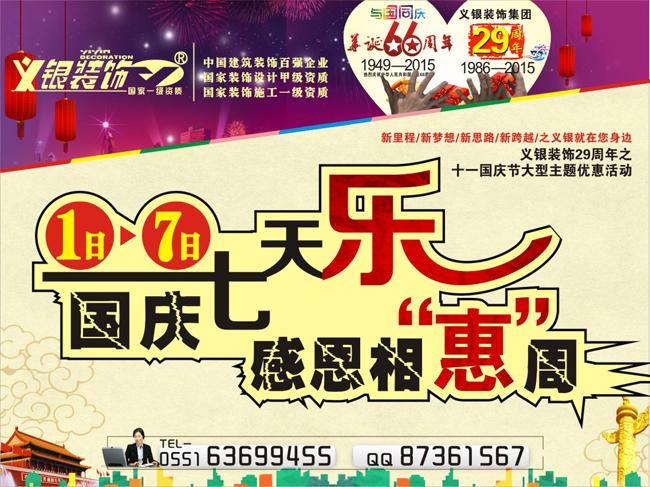 义银装饰29周年之十一国庆节大型主题优惠活动