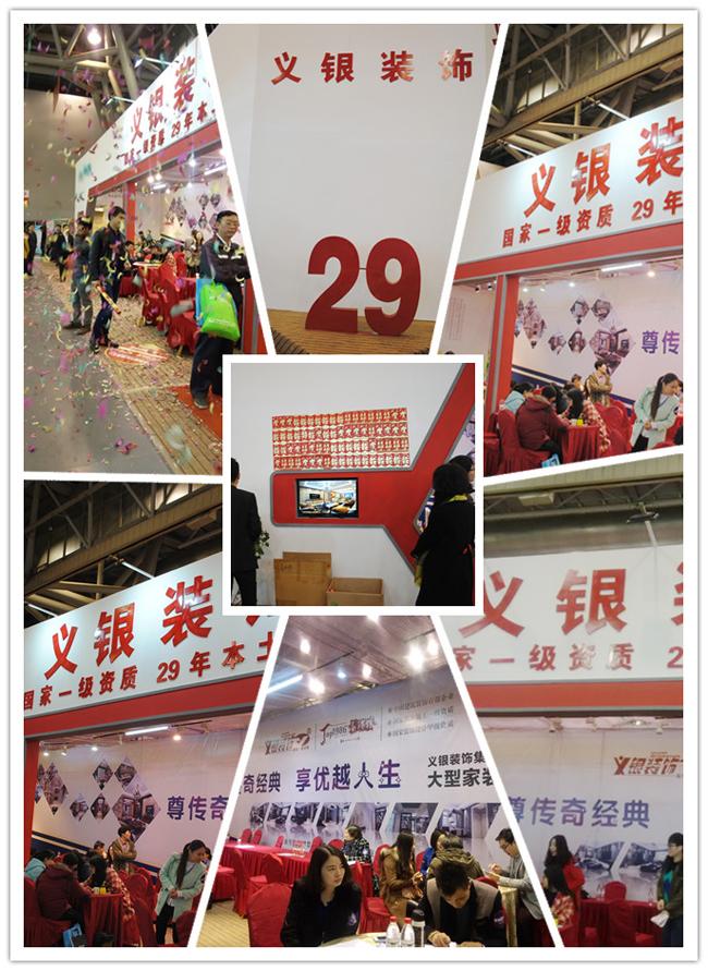 义银装饰11月7日大型家装建材博览会精彩回顾
