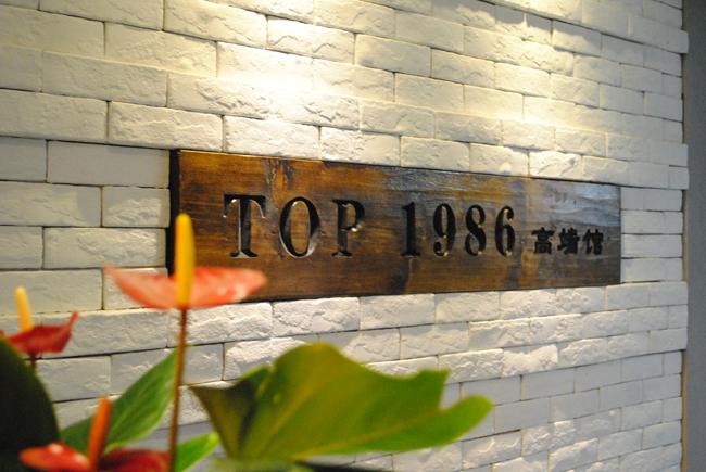 义银装饰TOP1986高端馆重装上阵