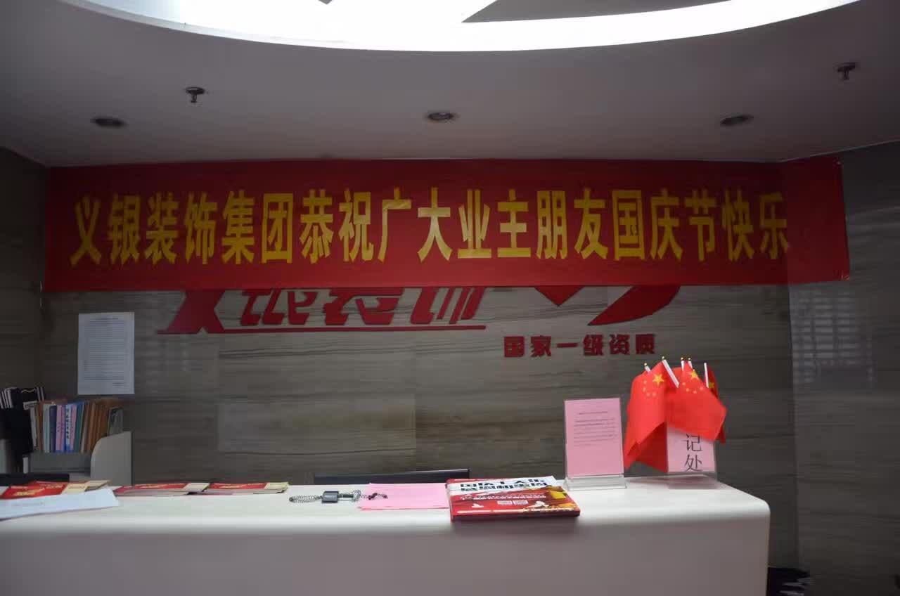 """义银装饰""""国庆七天乐  感恩相惠周""""专场活动圆满结束"""