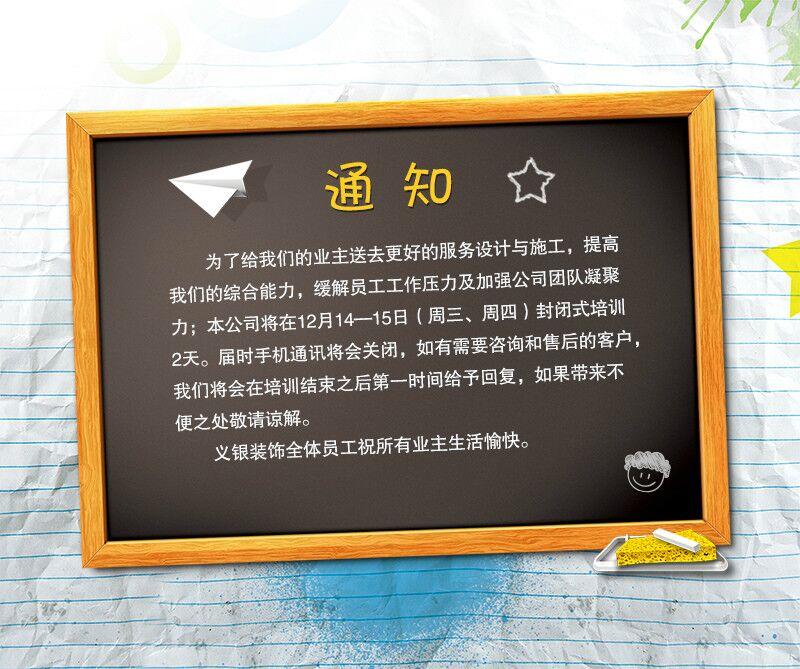关于义银装饰12月14-15日员工培训,调整工作时间的通知
