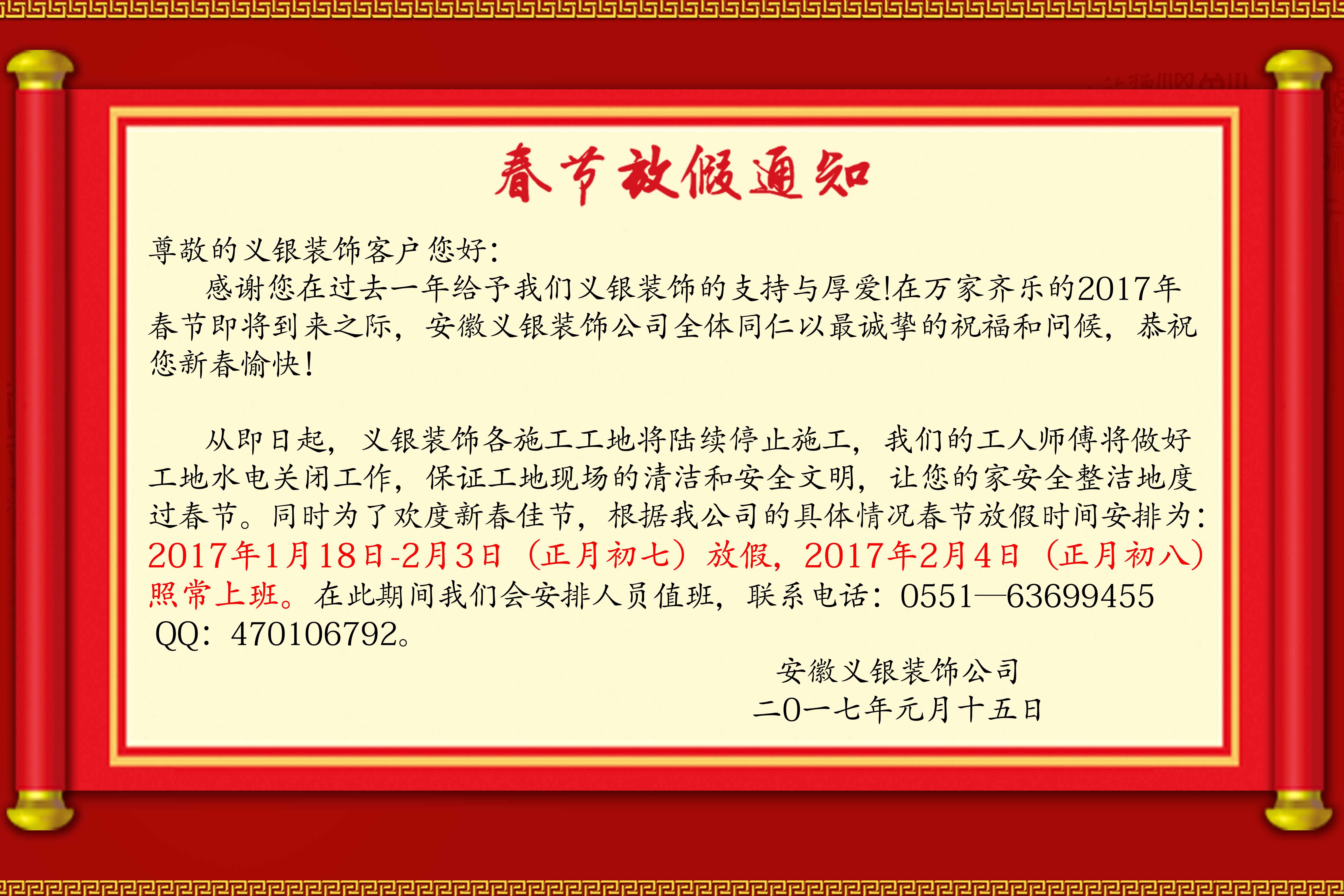2017年安徽义银装饰春季放假通知