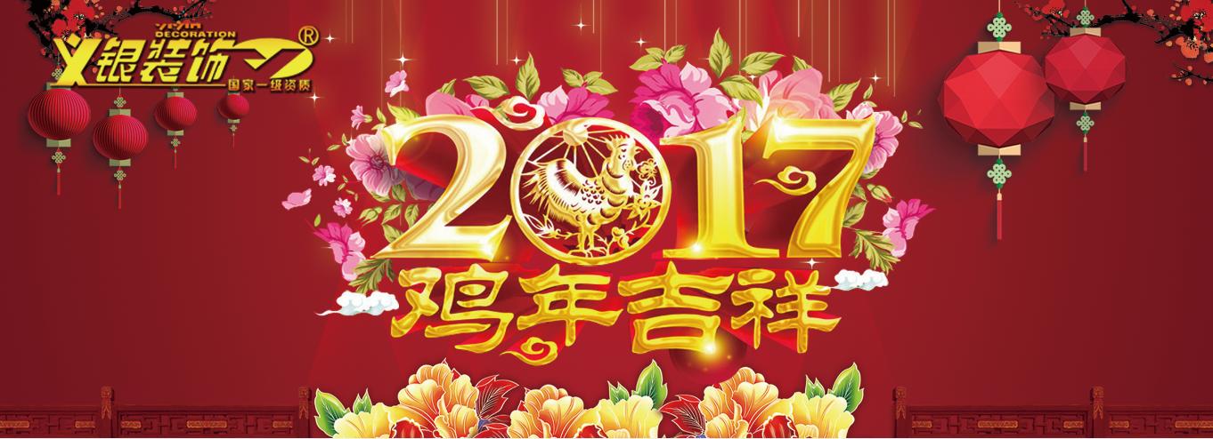 安徽义银装饰集团恭祝大家新年快乐,阖家幸福!