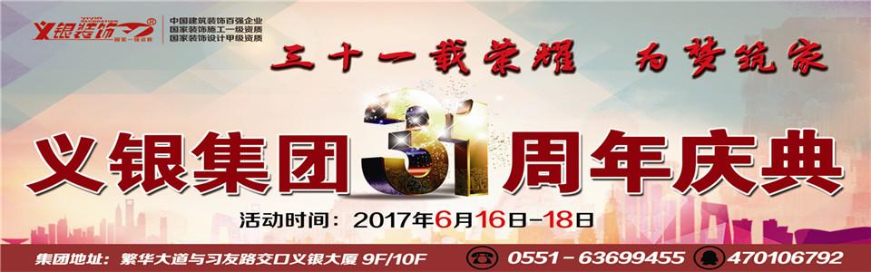 """""""大梦行 迎天下""""义银装饰31周年庆典圆满告捷 !"""