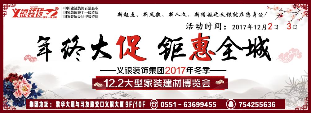 """""""年终大促,钜惠全城""""12.2-3大型家装建材博览会即将盛启"""