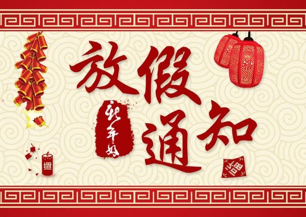 2019年安徽义银装饰集团春节放假通知