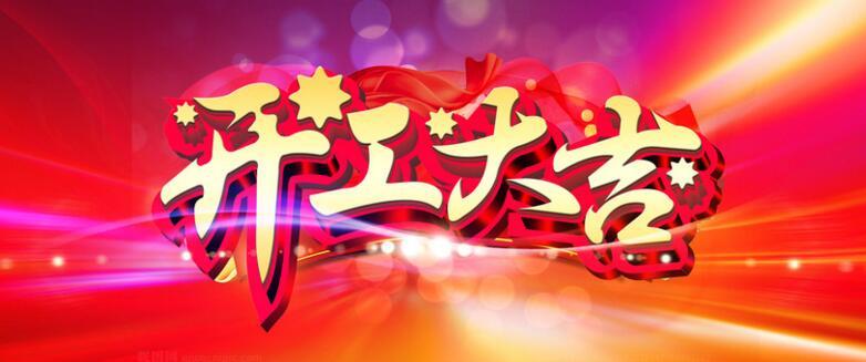 【义银装饰】正月初十,开门大吉!