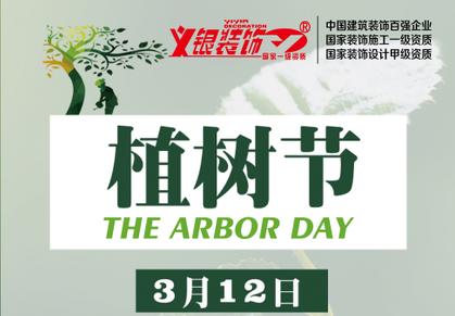 【义银装饰】3月12日植树节,让环保与装修同行!