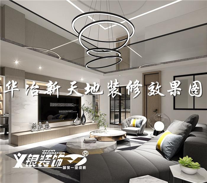 合肥华冶新天地64平米复式现代装修效果图