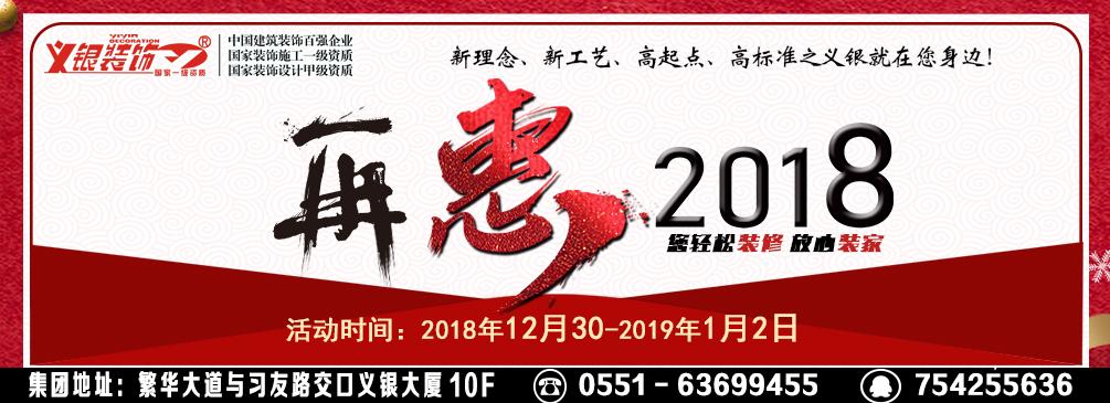 义银装饰 再惠2018 之总经理直签保价活动惠不可挡!