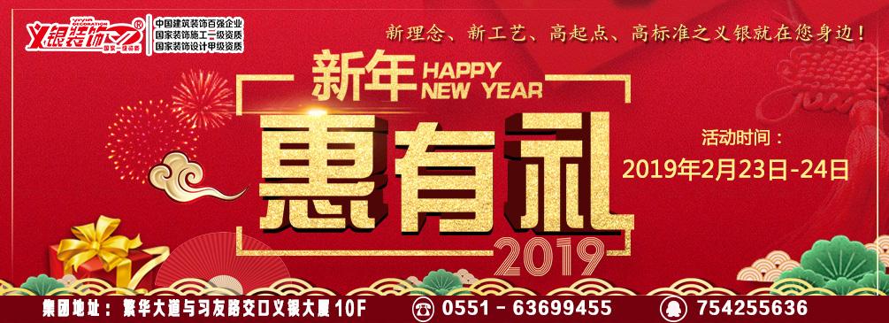 义银装饰新年惠有礼活动圆满结束!