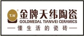 金牌天纬陶瓷